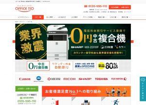 OFFICE110-OA機器を総合的に扱う販売店